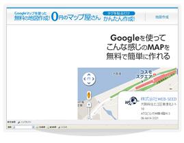 グーグルマップ作成屋